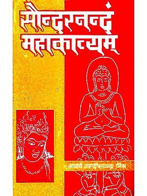 सौन्दरनन्दं महाकाव्यम्: Saundarananda Mahakavya of Sri Asvaghosa