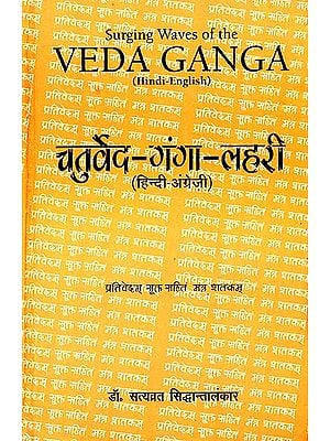 चतुर्वेद गंगा लहरी: Collections of 100 Mantras from Each Veda and Explanation