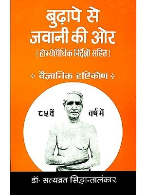 बुढ़ापे से जवानी की ओर: From Old Age to Youth (With Homoeopathic Directions)