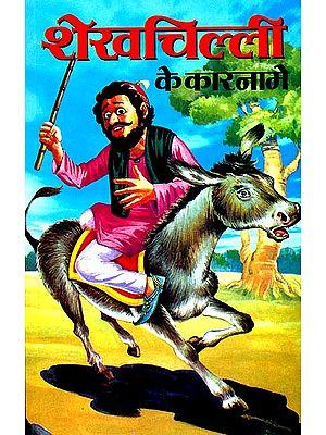 शेखचिल्ली के कारनामे: Adventures of Sheikh Chilli