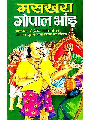 मसखरा गोपाल भाण्ड: Gopal Bhand The Joker