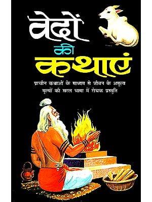 वेदों की कथाएं: Stories from Vedas