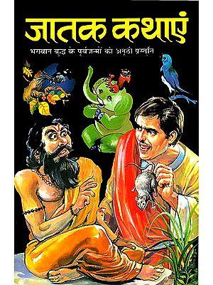 जातक कथाएं: Jataka Stories