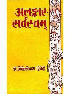 अलंकारसर्वस्वम्: Alamkara Sarvasvam