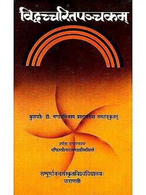 विद्व्च्चरितपञ्चकम्: Biographies of Five Sanskrit Scholars