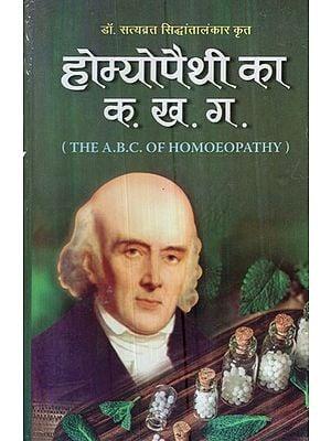 होम्योपैथी का क. ख. ग. - The A. B. C. of Homeopathy