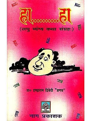 हा.....हा (लघु व्यंग्य कथा संग्रह) -A Collection of Humorous Sanskrit Short Stories