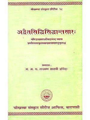 अद्वैतसिध्दिसिध्दान्तसार: An Abstract of Advaitasiddhi