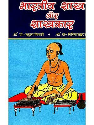 भारतीय शास्त्र और शास्त्रकार: History of Sanskrit Literature Through Its Personalities