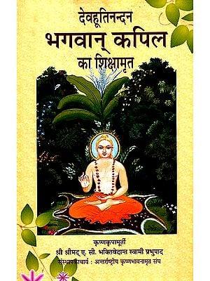 भगवान् कपिल का शिक्षामृत: Teaching of Lord Kapila