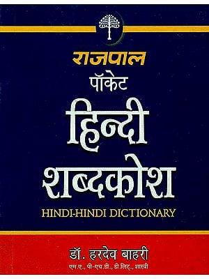 हिन्दी शब्दकोष: Hindi - Hindi Dictionary