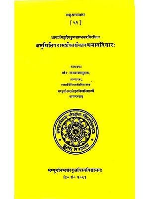 अनुमिति परामर्श कार्य कारण भाव विचार: Anumiti Paramarsha Karya Karan Bhava Vichara (Laghu Granthmala)