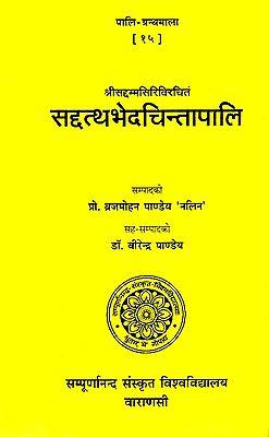 सद्दत्थभेदचिन्तापाली: Saddattha Bheda Cintapali