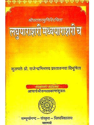 लघुपाराशरीमध्यपाराशरीच: Laghu Parashari and Madhya Parashari