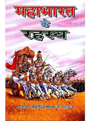महाभारत के रहस्य: Secrets of Mahabharata