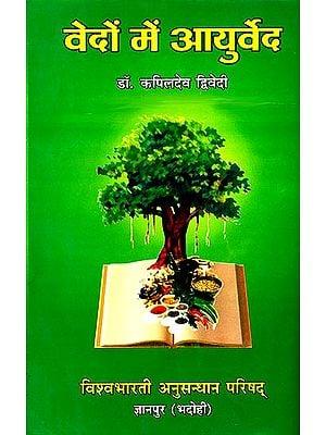 वेदों में आयुर्वेद: Ayurved in The  Vedas