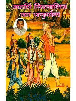 महर्षि विश्वामित्र का धनुर्याग: Maharishi Vishwamitra's Yajna of The Bow