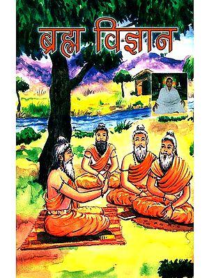 ब्रह्म विज्ञान: Brahma Vijnana