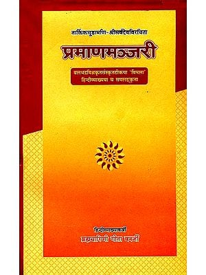 प्रमाण मञ्जरी: Pramana Manjari