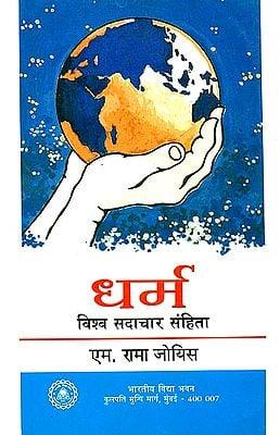 धर्म (विश्व सदाचार संहिता): Dharma