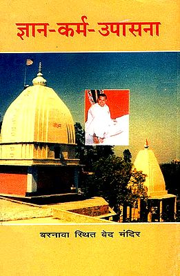 ज्ञान कर्म उपासना: Jnana Karma Upasana