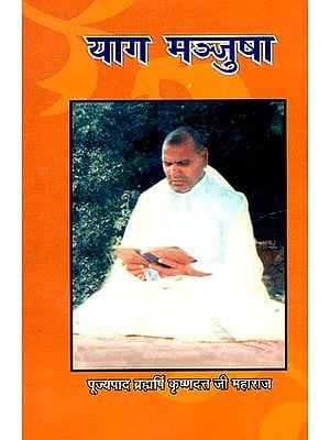 याग मञ्जूषा: Discourses on The Nature of Yajna