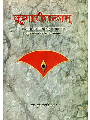 कुमारीतन्त्रम्: Kumari Tantram