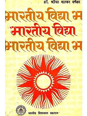 भारतीय विद्या:  Indian Wisdom