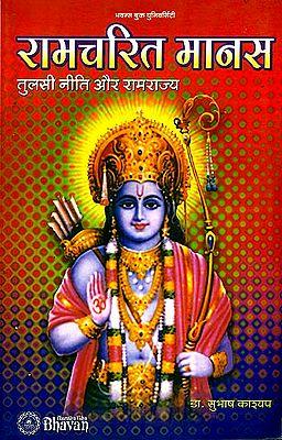 रामचरित मानस (तुलसी नीति और रामराज्य) - Ramacharitmanas - Ethics of Tulsidas and Rama Rajya