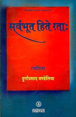 सर्वभूत हिते रता: Sarvabhut Hite Rata