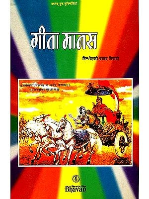 गीता मानस:  Commentary on Gita Based on Ramacharitmanas