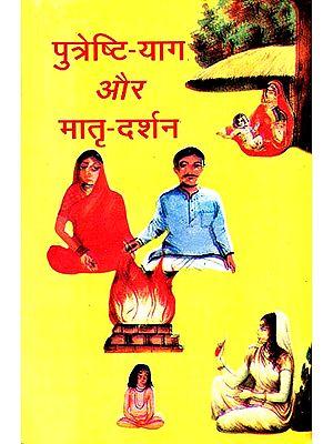 पुत्रेष्टि याग और मातृ दर्शन: Yajna for Obtaining a Child and Matri Darshan