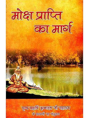 मोक्ष प्राप्ति का मार्ग: The Path to Moksha