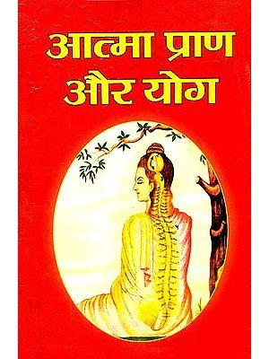 आत्मा प्राण और योग: Atma, Prana and Yoga