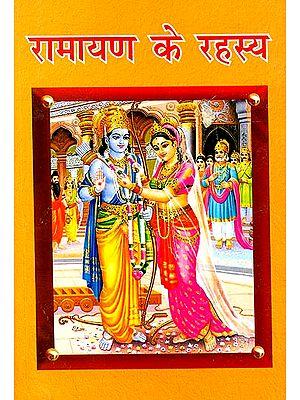 रामायण के रहस्य: Secrets of Ramayana