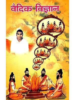 वैदिक विज्ञान: Vedic Science