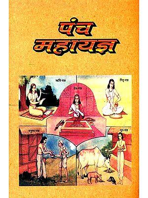 पंच महायज्ञ: Pancha (Five) Mahayajnas