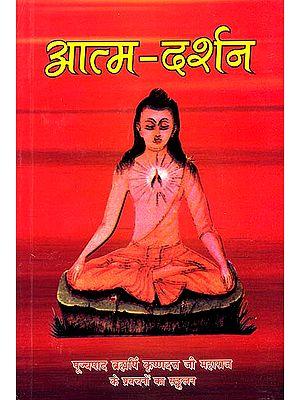 आत्म दर्शन: Atma Darshan
