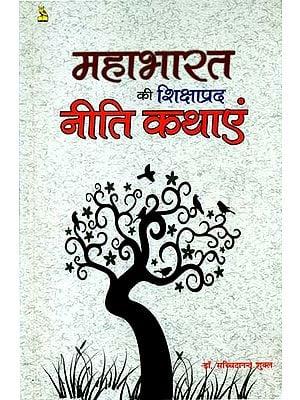 महाभारत की शिक्षाप्रद नीति कथाएं: Ethical Stories from The Mahabharata