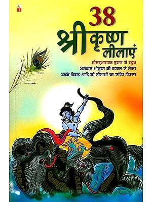 ३८ श्रीकृष्ण लीलाएं: 38 Lilas of Bhagawan Krishna