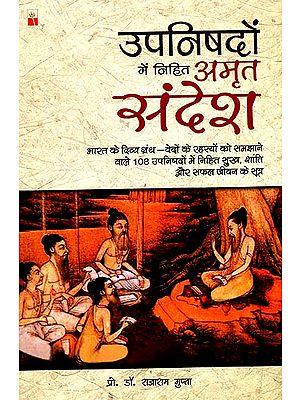 उपनिषदों में निहित अमृत सन्देश: The Divine Message of The Upanishads