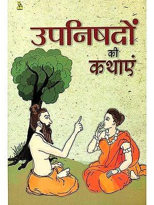 उपनिषदों की कथाएं: Stories from The Upanishads