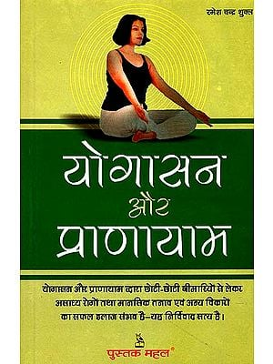 योगासन और प्राणायाम: Yogasanas and Pranayam