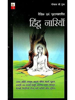 वैदिक एवं पुराणकालीन हिन्दू नारियाँ: Hindu Women from The Vedas and Puranas