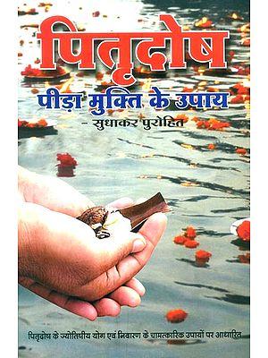 पितृदोष (पीड़ा मुक्ति के उपाय): Overcoming Pitra Dosha