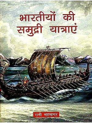 भारतीयों की समुद्री यात्राएं: Sea Travels of Indians