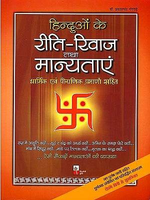 हिन्दुओं के रीती रिवाज़  तथा मान्यताएं: Customs, Rituals and Beliefs of Hindus