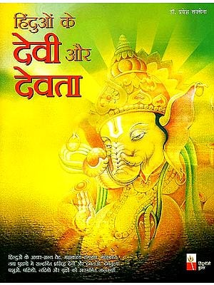 हिन्दुओं के देवी और देवता: Gods and Goddesses of The Hindus
