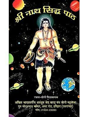 श्री नाथ सिद्ध पाठ: Shri Natha Siddha Patha