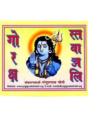 गौरक्षस्तवाञ्जलि: Goraksh Stavanjali